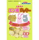ドギーマン 小動物のエン麦クッキー(50g) 【RCP】【05P31Aug14】