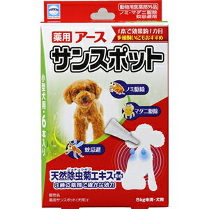 在庫限定セール品アース薬用サンスポット小型犬用08g×6本犬用品/ペット消臭剤・衛生用品/防虫・虫除