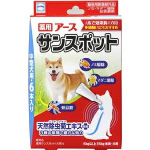 在庫限定セール品アース薬用サンスポット中型犬用16g×6本犬用品/ペット消臭剤・衛生用品/防虫・虫除