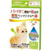 在庫限定セール品ペッツテクトプラス超小型犬用(3本入)ドギーマンメール便送料何点でも250円、代金引
