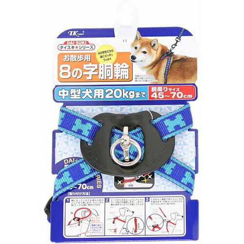在庫限定セール品お散歩用8の字胴輪中型犬用青20kgまで(胴回り45-70cm)MFリフアンティーク