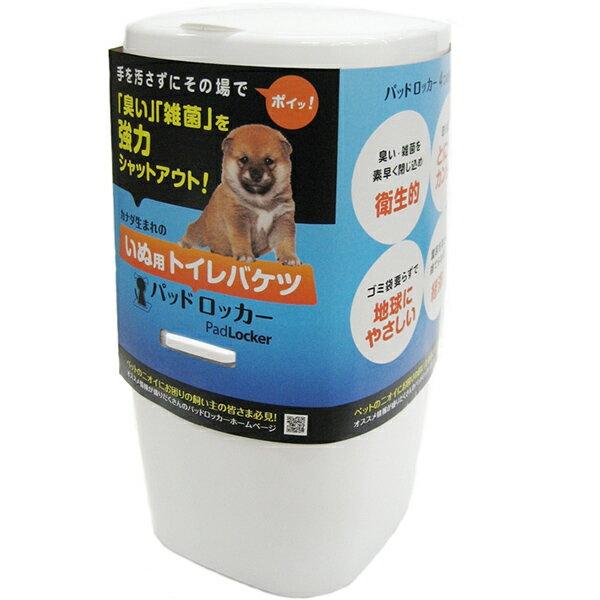 在庫限定セール品パッドロッカーポット本体0666594200624犬用品/ペット消臭剤・衛生用品/除