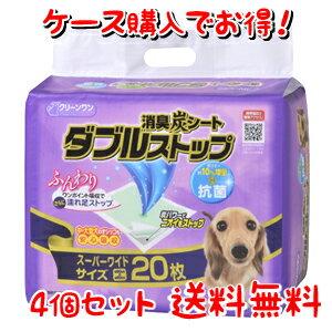 ケース購入で送料無料消臭炭シートダブルストップスーパーワイド20枚×4(90×60cm)シーズイシハ