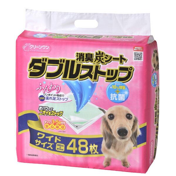 シーズイシハラ消臭炭シートダブルストップワイド48枚(60cm×44cm)日本製犬用品/ペットシーツ