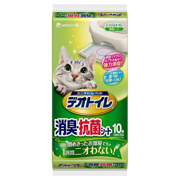 取りかえ専用1週間消臭・抗菌デオトイレ消臭・抗菌シート(10枚入り)ユニチャームトイレ(猫用システム