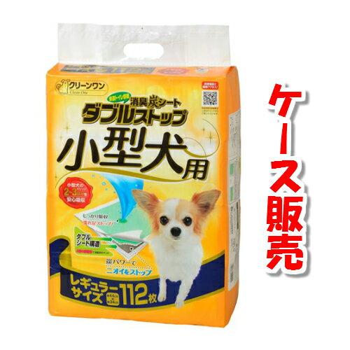 送料無料消臭炭シートダブルストップ小型犬用レギュラー112枚×4個(約44cm×34cm)シーズイシ