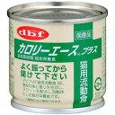 ▼猫・小動物用流動食【総合栄養食】