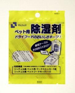リッチェル ペット用除湿剤 ドライフードのおいしさキープ!  【02P18Jun16】