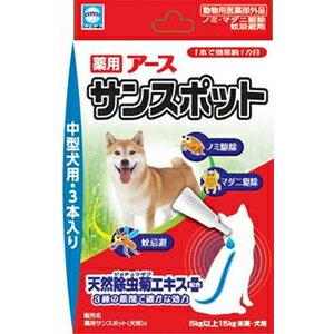 在庫限定アース薬用サンスポット中型犬用16g×3本メール便送料何個でも250円49945278324