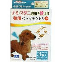 在庫限定セール品ペッツテクトプラス小型犬用1.2ml×3本入りドギーマンメール便対応※何個でも送料2