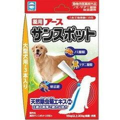 在庫限定セール品サンスポット大型犬用3本入り32g×3本アース薬用何点でもメール便送料250円犬用品