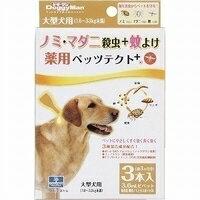 在庫限定セール品ペッツテクトプラス大型犬用36ml×3本ドギーマンメール便何点でも送料250円、代金