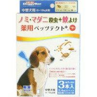 在庫限定セール品薬用ペッツテクトプラス中型犬用2.4ml×3本入りドギーマンメール便送料何点でも25