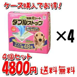 ケース購入で送料無料消臭炭シートダブルストップワイド48枚×4つ(約60×44cm)シーズイシハラ北