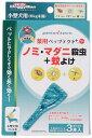 【在庫限定セール品!】薬用ペッツテクト+【小型犬用(3本入)...