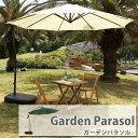 【送料無料】ガーデンパラソル【RKC-529】※メーカー直送...