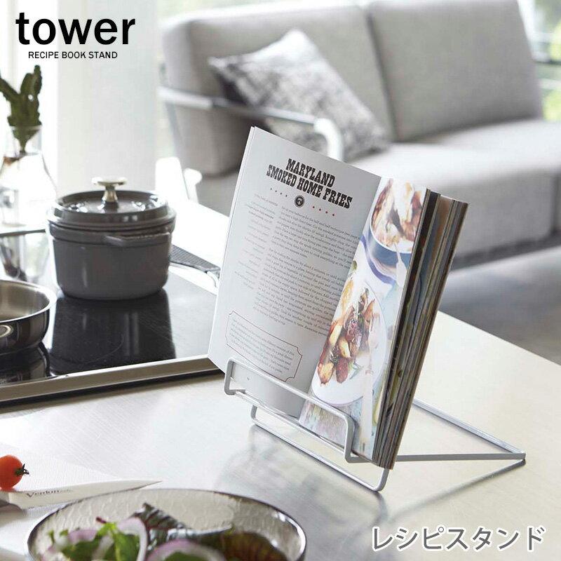 レピシスタンド【タワー】レシピ スタンド ブックスタンド ipad キッチン 便利 収納 ホワイト ブラック タワー tower レシピ本の厚みに合わせて長さや角度を調整できる便利なスタンドです。使わない時は、サッと分解して引き出しに収納可能。