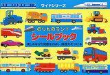 シールブック【ワイドシリーズ】 乗り物ランド