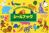 シールブック レッツゴー動物園