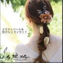 ショッピングアクセサリーセット [ウエディングアクセサリーLa vie un..(ラヴィアン)]結婚式、記念日、マタニティフォトに。ガーベラコーム&Uピンセット