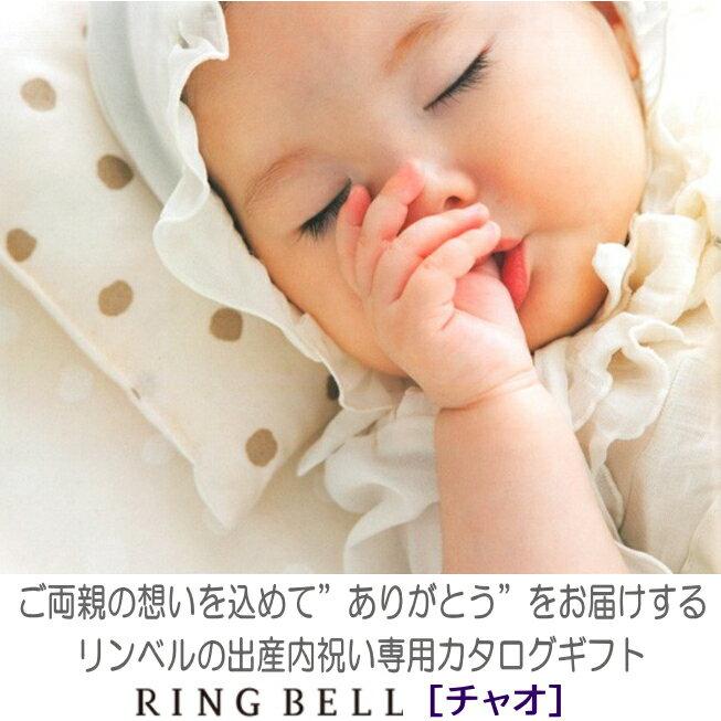 """リンベルカタログギフト「チャオ」""""のぞみ""""3,...の紹介画像3"""