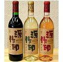 秩父ワイン 源作印 3本セット(白・赤・ロゼからお好きな3本)ご挨拶 ギフト 出産内祝い 新