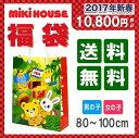 [予約]MIKIHOUSE ミキハウス ミキハウス1万円☆2017年新春福袋  [80-100cm] ギフト お年玉 プレゼント