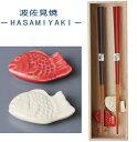 【有田焼】】≪波佐見焼 ≫箸のハコ (めで鯛) 和食器 来客...