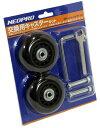 ショッピングタイヤ NEOPRO MULTI キャリーバッグ専用キャスター交換キット / ネオプロ マルチ ♪ タイヤ 簡易工具付 対応品番 1-679 1-680 ek-2-049