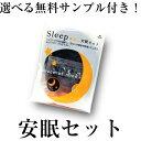 【送料無料】安眠セット【耳栓セット1・アイマスク1】 200個