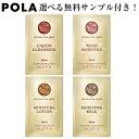 POLA/ポーラ アロマエッセゴールド スキンケア7回分<4種類×7回分>お試しセット