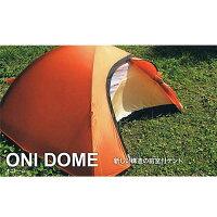 アライテント/ライペン ARAI TENT オニドーム 1 0330500【送料無料】の画像