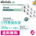 【メール便送料無料】【テレビで紹介された】バイオガイア プロデンティス 30粒 生きる乳酸菌 歯周病