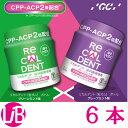 【歯科医院専用 リカルデントボトルガム】CPP-ACP2倍配合 歯科 ボトルガム 6本SET