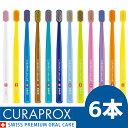 クラプロックス CURAPROX お得 6本セット キュラプロックス  歯ブラシ ハブラシ 歯周病予防 虫歯予防 予防歯科 CS5460 5460本 CSsmart 7600本 歯科専売