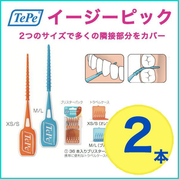 テペ イージーピック(2本入りパック) オレンジ/ブルー クロスフィールド tepe 歯ブラシ/ハブラシ 予防歯科 歯科専売