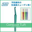 【予防歯科】テペ TePe コンパクトタフト 単品