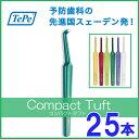 【予防歯科】テペ TePe コンパクトタフト 25本セット お買い得