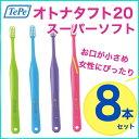 4色リニューアル♪オーラルケア オトナタフト20 スーパーソフト(SS) 8本 大人タフト 大人用歯ブラシ 小さめヘッド 女性用歯ブラシ 歯ブラシ/ハブラシ 歯科専売品  tuft20