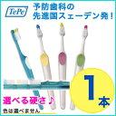 クロスフィールド テペ Tepe 歯ブラシ ノバ tepe 歯ブラシ 1本 大人歯ブラシ/ハブラシ