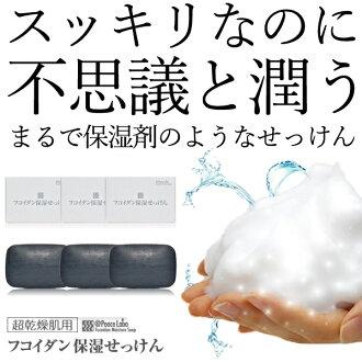 褐藻糖膠保濕香皂 (80 g) x 3 在保濕乳液保濕水分乳液皮膚護理敏感皮膚海波幹性皮膚乾燥皮膚的和平實驗室幹性皮膚敏感皮膚措施