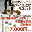 12%OFF 送料無料 足臭対策最強コラボセット(薬用ミョウバンせっけんEX&ミョウバンスプレーEX&グランズレメディ) デオドラントスプレー ミョウバンスプレー 消臭