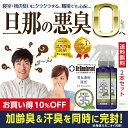 制汗剤 体臭 男性 加齢臭 対策専用スプレー 薬用DEO 35 2本セット 頭皮 臭い ドクターデオドラント