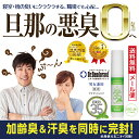 制汗剤 体臭 男性 加齢臭 対策専用スプレー 薬用DEO 3...