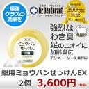 わきが 石けん 薬用 ミョウバン石鹸 × 2個 セット ドク...