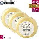 わきが 石けん 薬用 ミョウバン石鹸 × 3個 セット ドク...