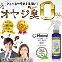 加齢臭 体臭 対策 予防 制汗剤 頭のにおい 頭皮臭 頭の臭い対策 頭のニオイ対策 加齢臭対策専用ス