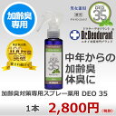 加齢臭 体臭 対策 予防 制汗剤 頭のにおい 頭皮臭 頭の臭い対策 頭のニオイ対策 加齢臭対策専用スプレー ドクターデオドラント 薬用DEO35 1本 デオドラ...