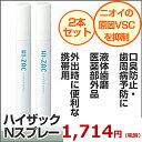 ハイザックNスプレー(10g)×2本医薬部外品 5400円以上購入で送料無料