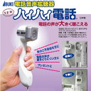 【送料無料】電話 音声拡張器 ハイハイ電話【伊吹電子】